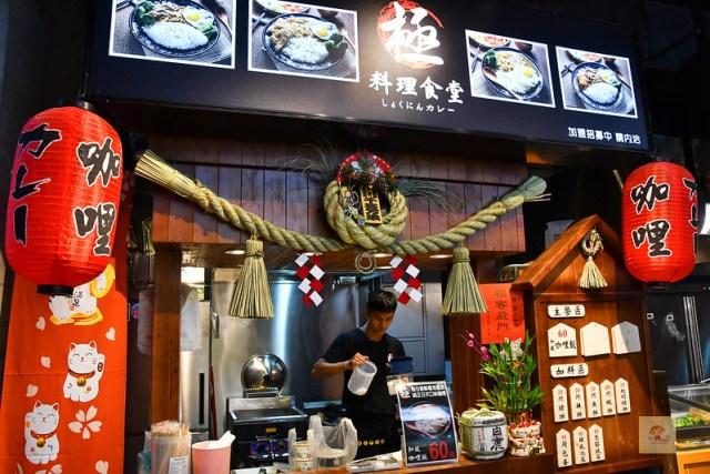 I PLAZA愛廣場, 台中一中商圈, 台中景點推薦, 一中街必吃美食, 一中街必買, 極料理食堂