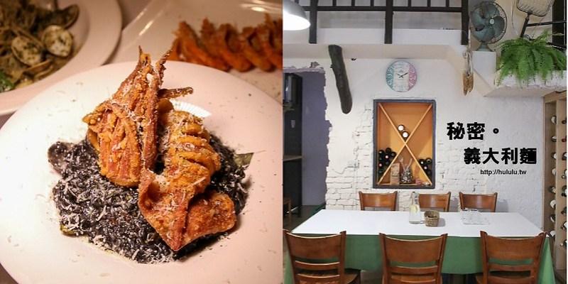 台南美食 隱身在巷弄裡的秘密好味道。義大利麵|燉飯|排餐。「秘密。義大利麵」|台南推薦|聚餐|