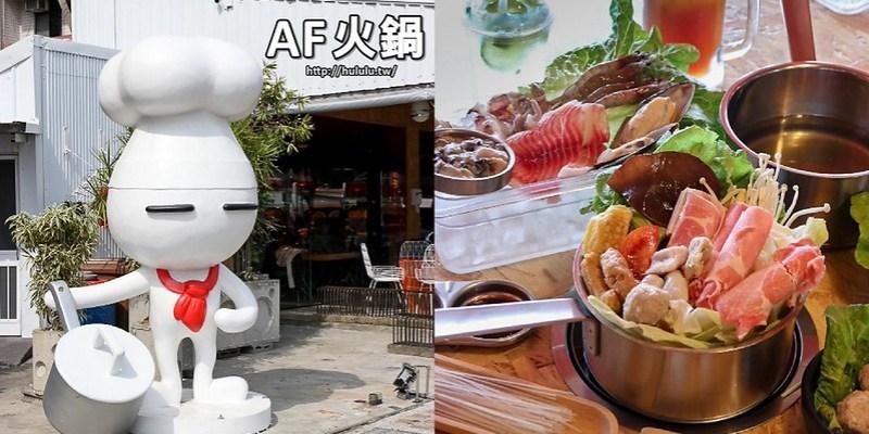 台南美食火鍋 從午餐吃到宵夜,宵夜場也能來點火鍋味。平價美味,手作丸子超推薦!「AF火鍋」海安路|平價|