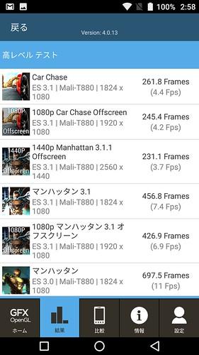 uleFone Armor 2 ベンチマーク検証編 (10)