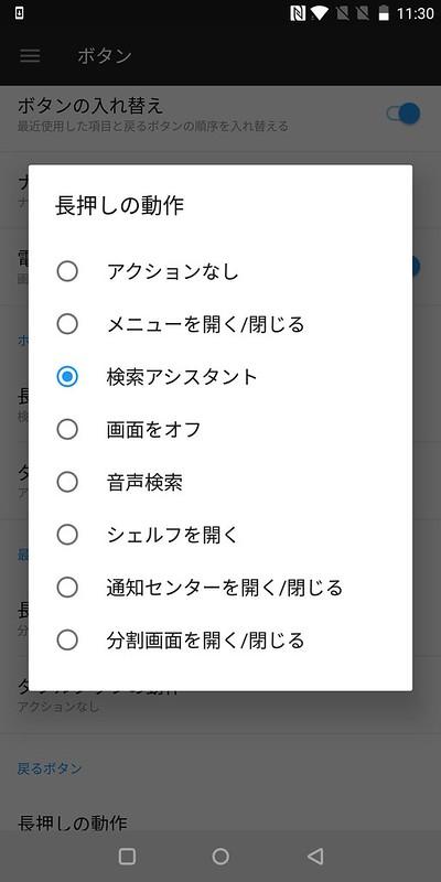 OnePlus 5T 設定 (7)