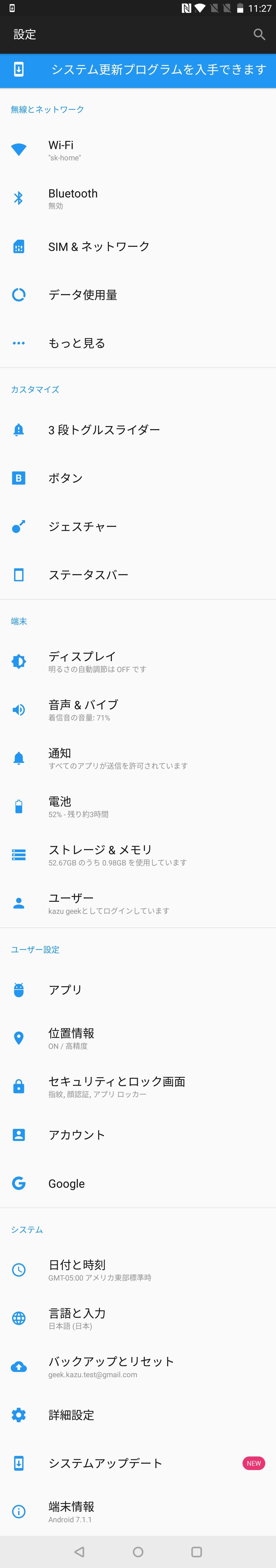 OnePlus 5T 設定 (1)