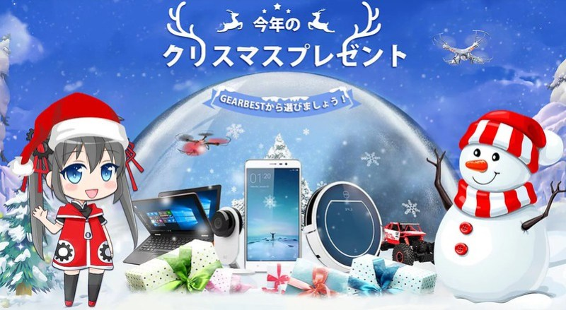 GearBest クリスマスセール (1)