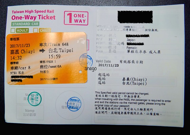 高鉄 One Way Ticket