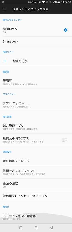OnePlus 5T 設定 (16)