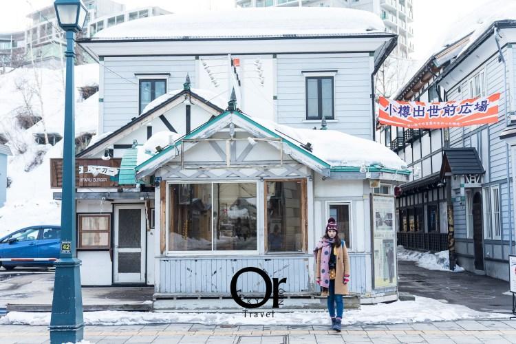 日本北海道景點|小樽一日遊,來小樽堺町通散步是一定要的,多元的建築風格,讓你照片拍不完
