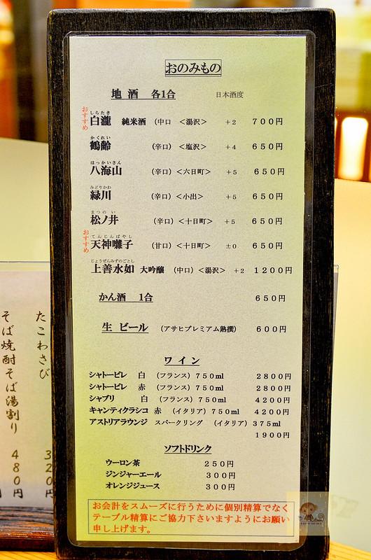 越後湯澤小鳩屋-5