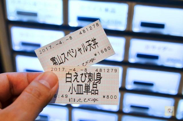 富山白えび亭-10