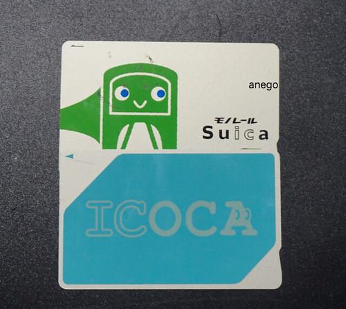 SuicaとICOCA