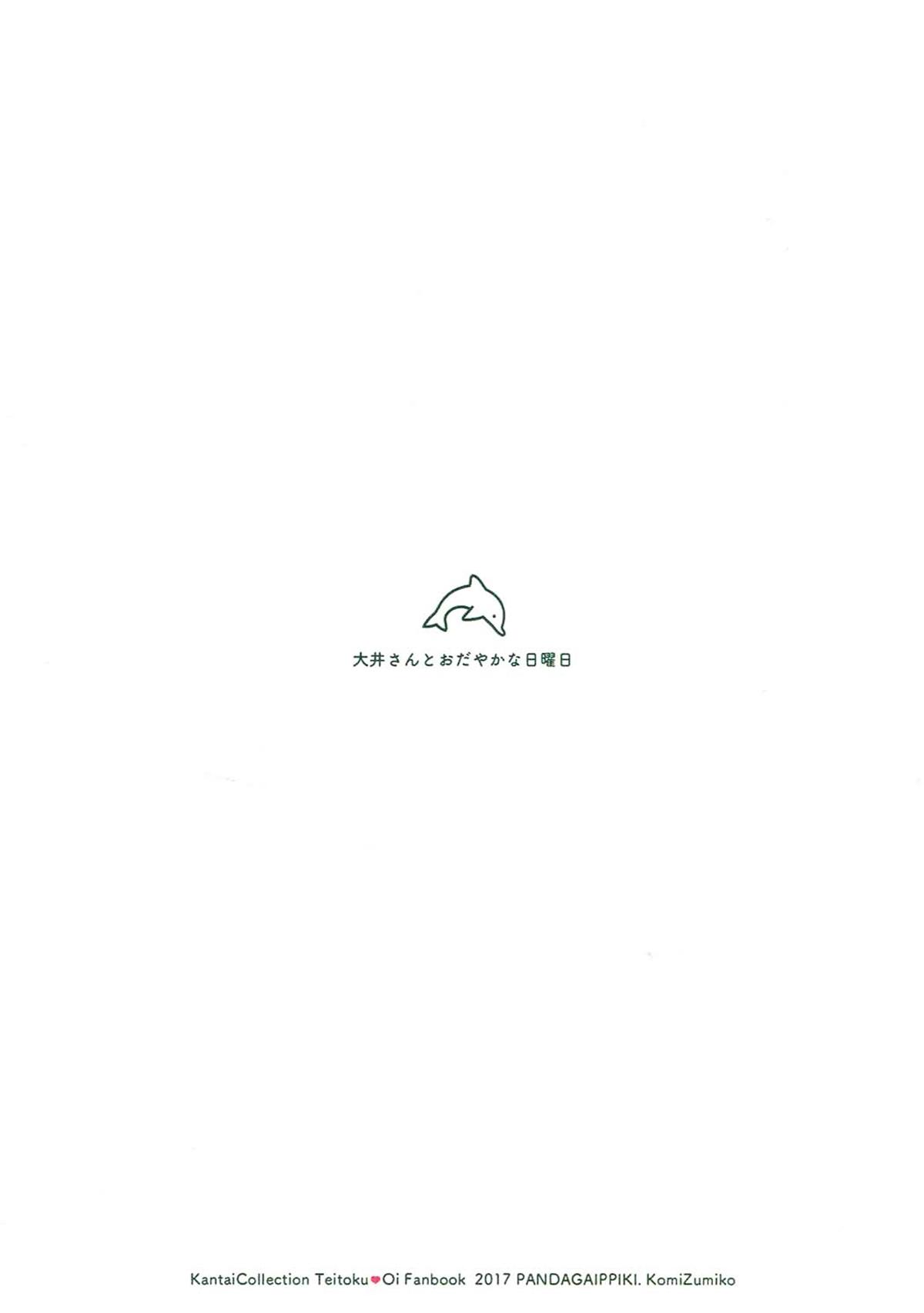 Hình ảnh 38486462920_115151eb89_o trong bài viết Ooi-san to Odayakana Nichiyoubi