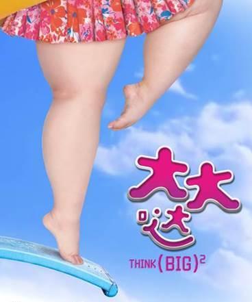 THINK BIG BIG