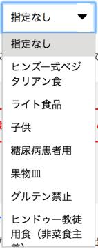 中国国際航空・日本公式サイト-06