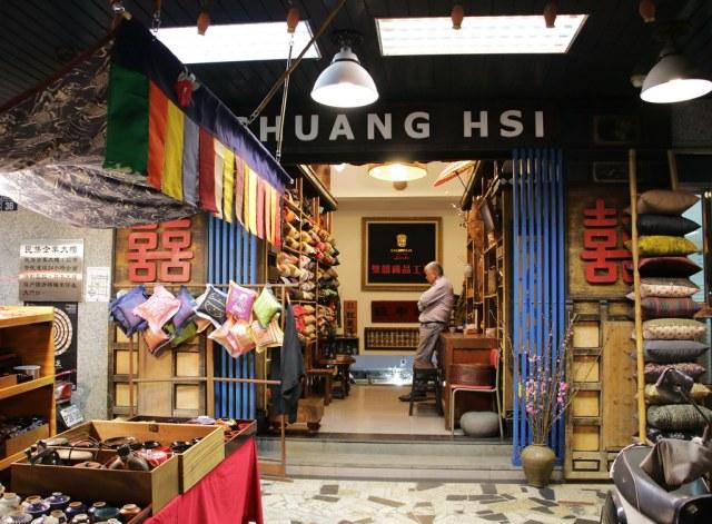 中西區雙喜織品工房 (1)