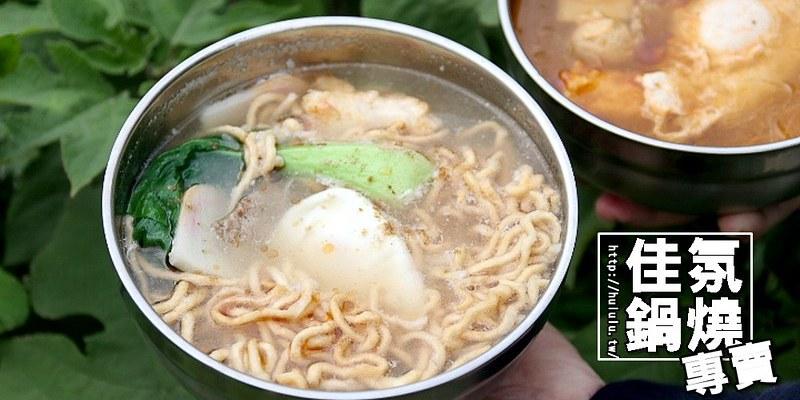 台南美食 鄰近七股,安南區的好吃鍋燒,推薦麻辣湯頭好吃夠味。「佳氛鍋燒」|安南區美食|12佃|