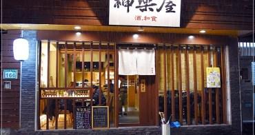 <大安區居酒屋>神樂屋沒有嚇人的消費規定,只有唯美好吃的平實價格和親切的服務