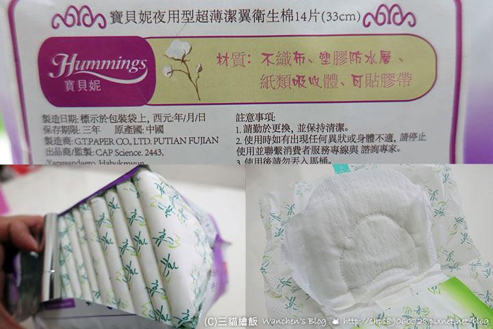 寶貝妮衛生棉