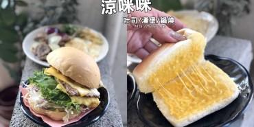 台南美食小吃  傳統老店的招牌黑胡椒豬肉香!台南人必吃早餐口袋名單。「涼咪咪」|傳統早餐|必吃小吃|復古傳統|