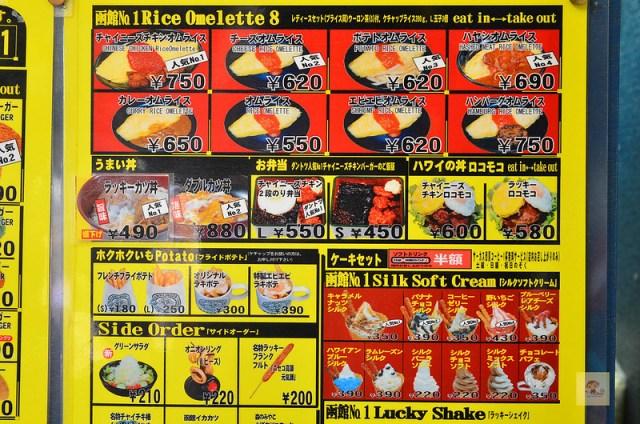 函館小丑廚房-11