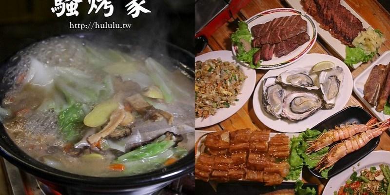 台南美食宵夜 熱呼呼燒酒雞新發售,冬天暖胃必備鍋品。「騷烤家」台南火車站|台南燒烤|台南鍋物|