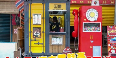 彰化鹿港飲品 打造全台最大復古電話亭扭蛋機!扭一扭試試運氣吧~五張香港來回機票等你扭。「出櫃」 鹿港老街 城隍廟 