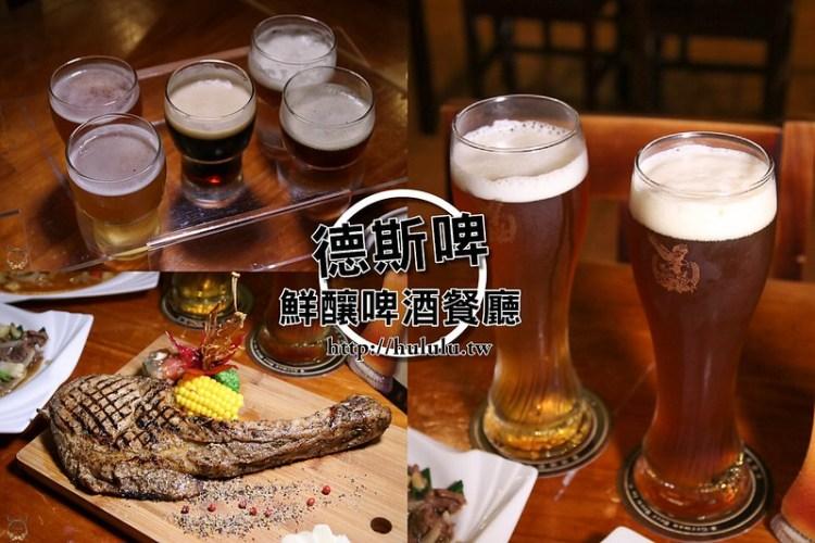 台南美食 聚餐啦!隱藏版戰釜豬排好美味,中式快炒,德國豬腳都可以,大口品嚐鮮釀啤酒風味感。「德斯啤鮮釀啤酒餐廳」