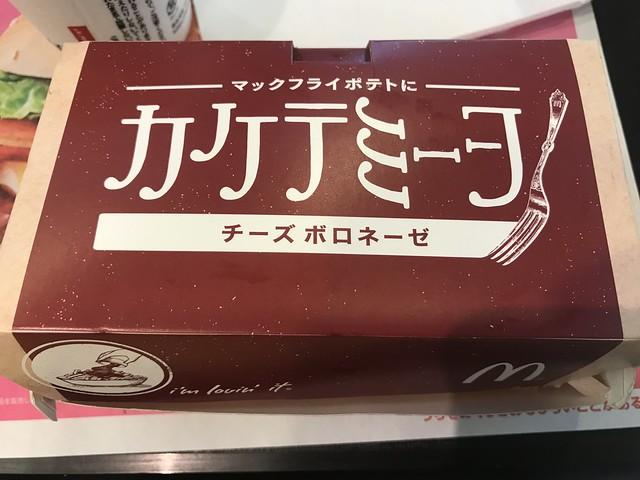 カケテミーヨ