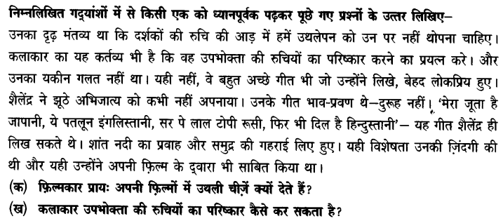 Chapter Wise Important Questions CBSE Class 10 Hindi B - तीसरी कसम के शिल्पकार शैलेंद्र 24