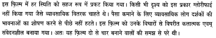 Chapter Wise Important Questions CBSE Class 10 Hindi B - तीसरी कसम के शिल्पकार शैलेंद्र 19a