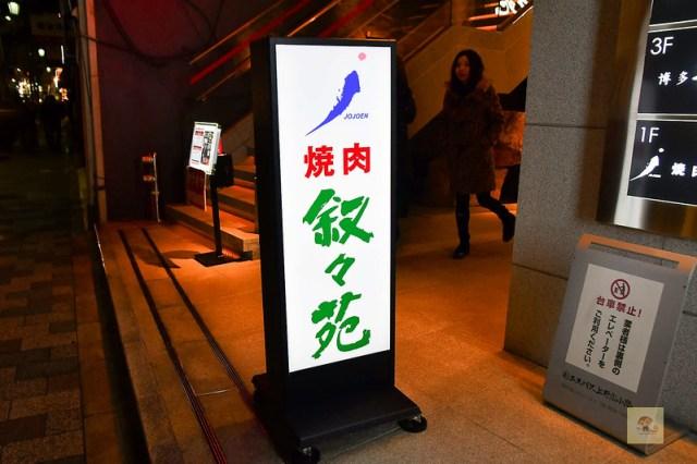 相鐵FRESA INN 上野御徒町-71