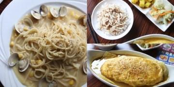 台南便當 平價起司蛋包飯的牽絲誘人味!吃午餐可以不止是雞腿雞排飯!義大利麵,肉燥飯在配個魚湯!「呷賀飽」|外送|便當|午餐|
