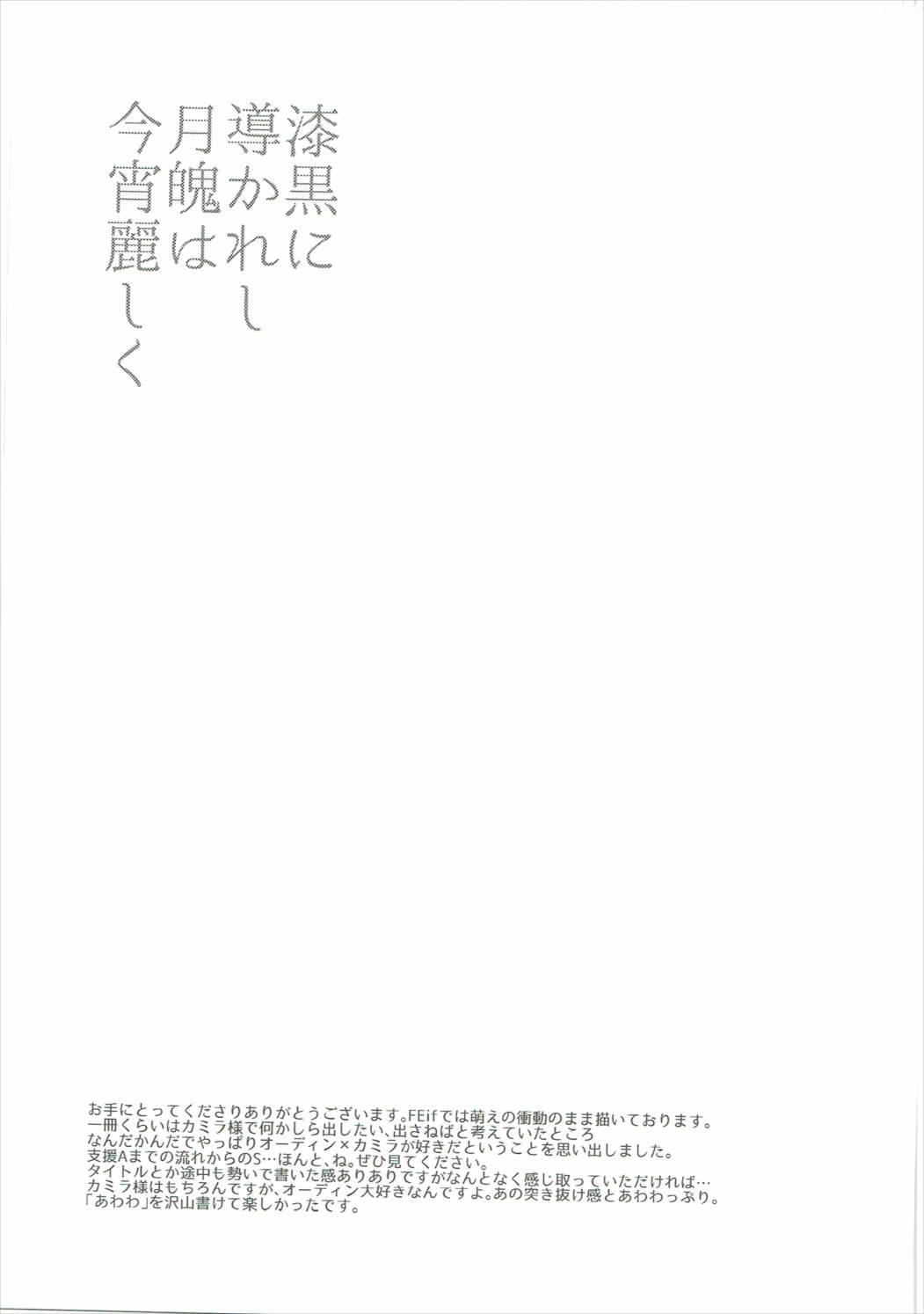 Hình ảnh  trong bài viết Shikkoku ni Michibikareshi Geppaku wa Koyoi Uruwashiku