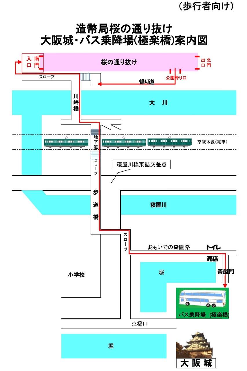 2018 Osaka Mint Bureau Bus