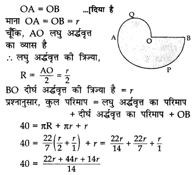 CBSE Sample Papers for Class 10 Maths in Hindi Medium Paper 2 S21