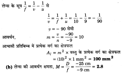 UP Board Solutions for Class 12 Physics Chapter 9 Ray Optics and Optical Instruments Q29