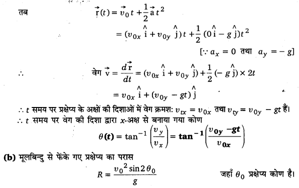 UP Board Solutions for Class 11 Physics Chapter 4 Motion in a plane ( समतल में गति) 32a