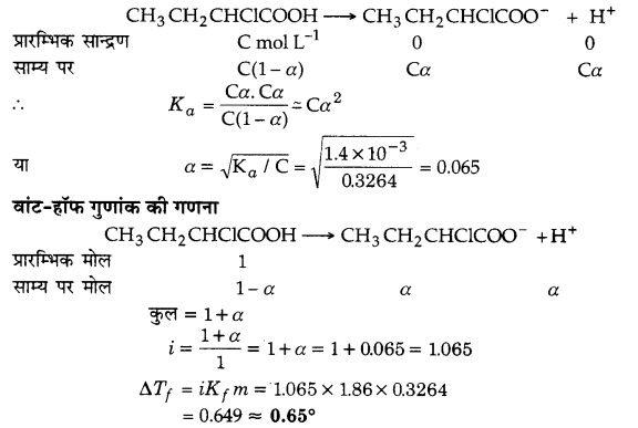 UP Board Solutions for Class 12 Chemistry Chapter 2 Solutions 2Q.32.2
