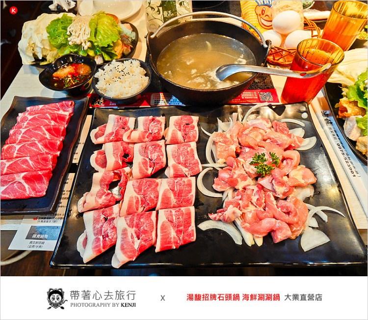 台中南屯火鍋店 | 湯馥招牌石頭鍋·海鮮涮涮鍋(大業店)-食材新鮮、份量夠吃、價格實在的好吃火鍋店。