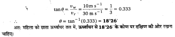 UP Board Solutions for Class 11 Physics Chapter 4 Motion in a plane ( समतल में गति) 12a