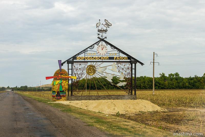 Воробьевский район, Воронежская область