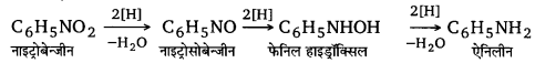 UP Board Solutions for Class 12 Chemistry Chapter 13 Amines 78