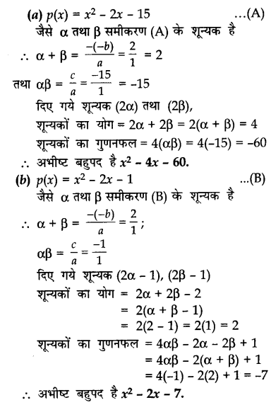 CBSE Sample Papers for Class 10 Maths in Hindi Medium Paper 3 S15