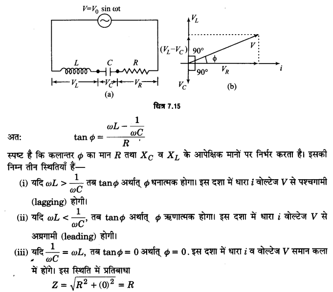 UP Board Solutions for Class 12 Physics Chapter 7 Alternating Current SAQ 19.2