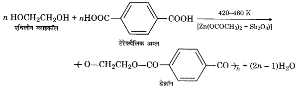 UP Board Solutions for Class 12 Chemistry Chapter 15 Polymers (बहुलक) 15