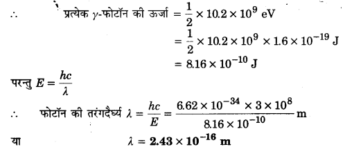 UP Board Solutions for Class 12 Physics Chapter 11 Dual Nature of Radiation and Matter 24