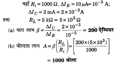 UP Board Solutions for Class 12 Physics Chapter 14 Semiconductor Electronics Materials, Devices and Simple Circuits l11