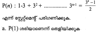 Plus One Maths Improvement Question Papers 2018Q9