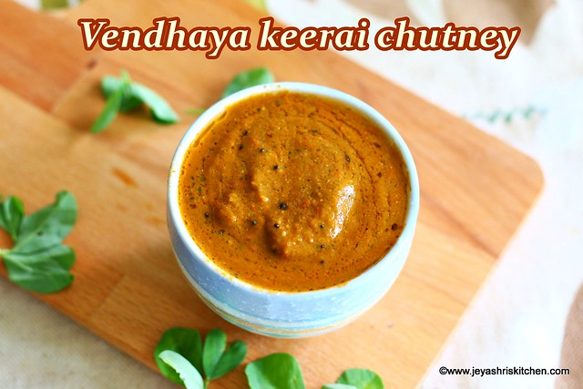 Methi leaves tomato chutney