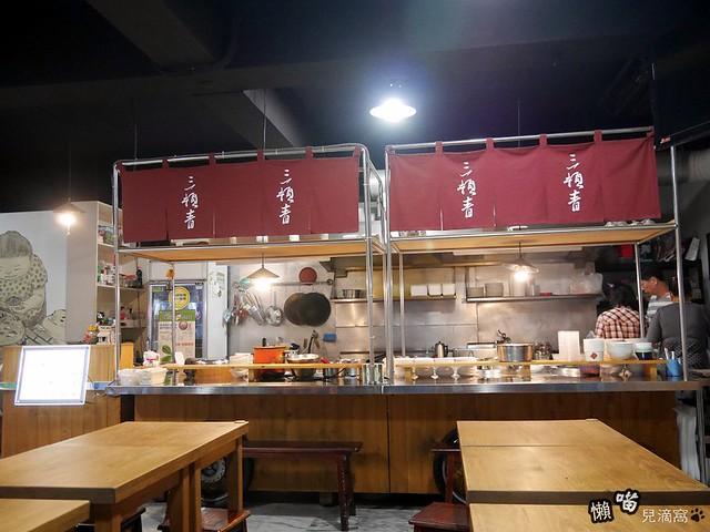 三頓青食堂
