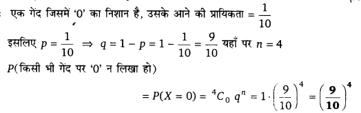 UP Board Solutions for Class 12 Maths Chapter 13 Probability f5