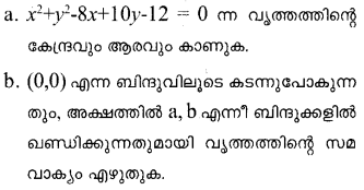 Plus One Maths Model Question Papers Paper 1Q14
